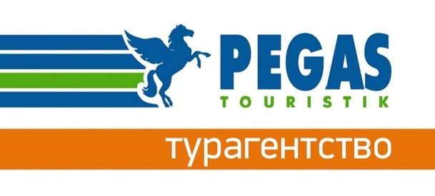ПЕГАС Туристик Турагентство Ростов-на-Дону
