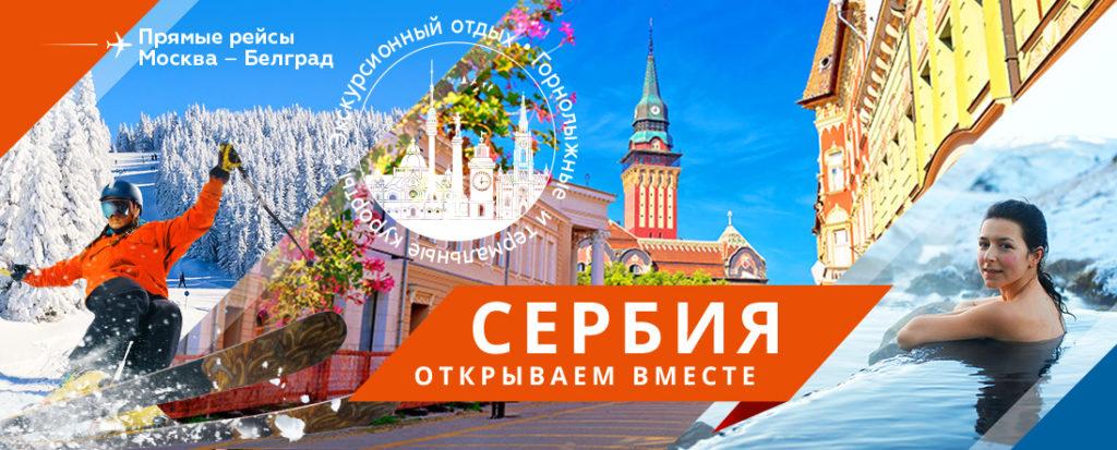 Открываем Сербию вместе с PEGAS Touristik